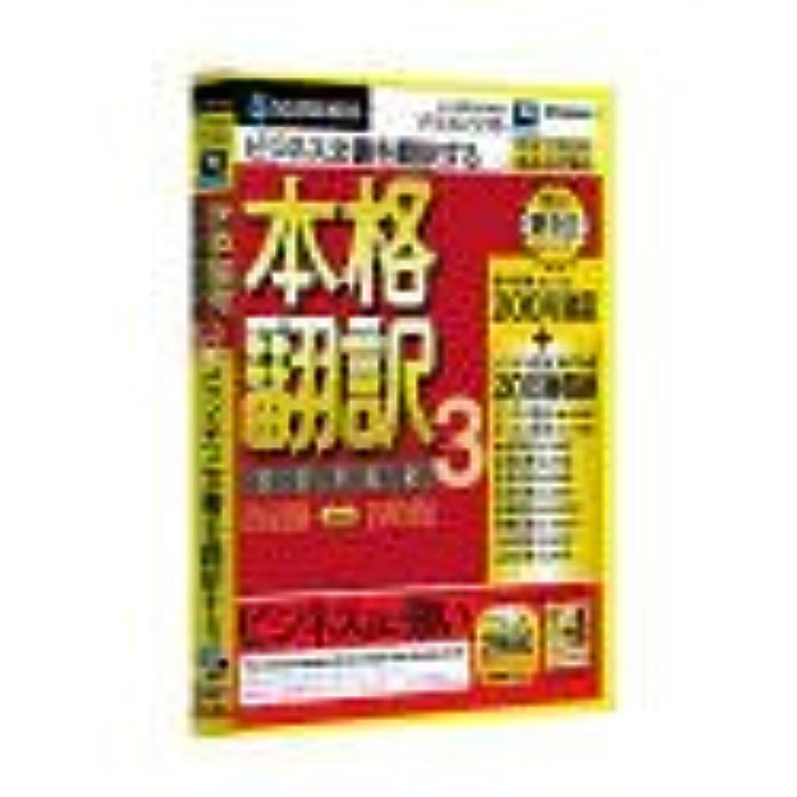 ハイジャック容疑者オークランド本格翻訳 3 Super (スリムパッケージ版)