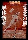 「言霊(コトダマ)の国」解体新書 (小学館文庫)の詳細を見る