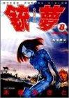 銃夢(GUNNM) 8 (ヤングジャンプコミックス)