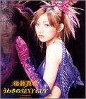 シングルV 「うわさのSEXY GUY」 [DVD]