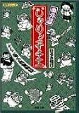 じゃりン子チエ (番外篇) (双葉文庫―名作シリーズ)
