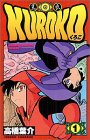 Kuroko 1―黒衣 (少年チャンピオン・コミックス)