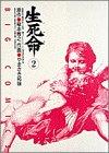 生死命(いのち) (2) ビッグコミックス