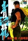 青龍 7 (ヤングマガジンコミックス)