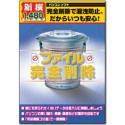 新選1480円 ファイル完全削除