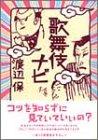 歌舞伎ナビ