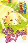 ぐるぐるポンちゃん (8) (講談社コミックスフレンドB (1203巻))