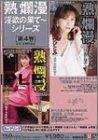 熟爛漫シリーズ 第4巻 (トールケース) [DVD]