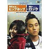 ミス・ヒップホップ&ミスター・ロック [DVD]