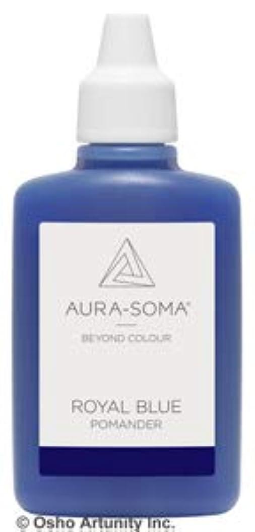 顕著ベックス吸収オーラソーマ ポマンダー25ml ロイヤルブルー 想像力と直感とつながる (使い方リーフレット付)