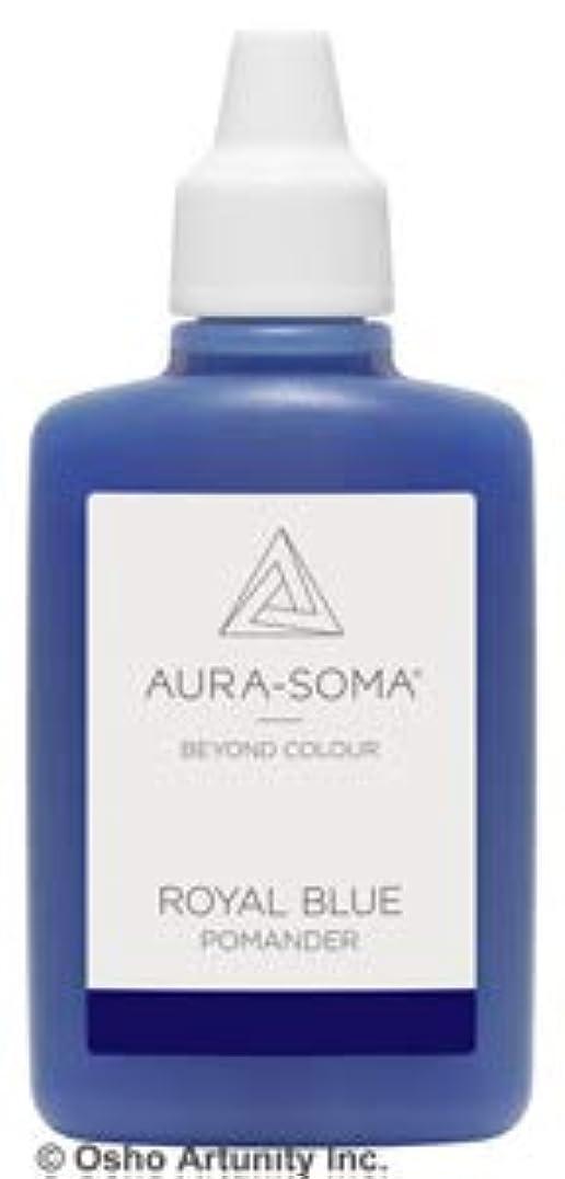 過度に塩均等にオーラソーマ ポマンダー25ml ロイヤルブルー 想像力と直感とつながる (使い方リーフレット付)