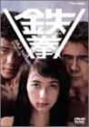 鉄拳 [DVD]