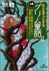 大人もぞっとする初版『グリム童話』〈2〉美しい物語の奥にある残酷で艶めいた息づかい… (王様文庫)