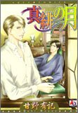オークラコミックス / 甘野 有記 のシリーズ情報を見る