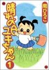 晴れの日ユキちゃん / 南ひろこ のシリーズ情報を見る