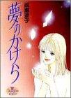 夢のかけら (YOUNG YOUコミックス)