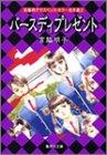 宮脇明子サスペンス・ホラー名作選 (2) (集英社文庫―コミック版)の詳細を見る