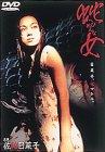 蛇女 [DVD]