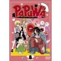 PAPUWA 第8巻
