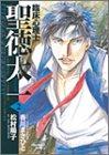 臨床心理士聖徳太一 2 (ヤングジャンプコミックス)