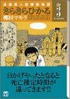 きらきらひかる―浪速美人監察医物語 (File3) (講談社漫画文庫)