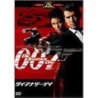 007 / ダイ・アナザー・デイ
