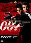 007 / ダイ・アナザー・デイ [DVD]