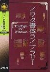 イワタ書体ライブラリー TrueType for Windows Ver.4.0 イワタ新聞明朝体 PLUS