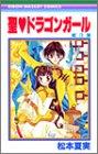 聖(セイント)〓ドラゴンガール (3) (りぼんマスコットコミックス (1304))