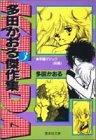 多田かおる傑作集 (3) (集英社文庫―コミック版)