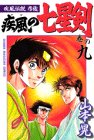 疾風の七星剣 巻の9―疾風伝説彦佐 (少年マガジンコミックス)