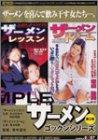 ザーメンゴックンシリーズ 第2巻 [DVD]