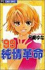 '99純情革命 (少コミフラワーコミックス)の詳細を見る
