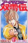 フードハンター双雷伝 3 (少年マガジンコミックス)
