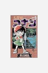 名探偵コナン (5) (少年サンデーコミックス) コミック