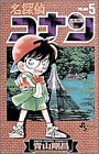 名探偵コナン (Volume5) (少年サンデーコミックス)