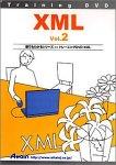 トレーニングDVD XML Vol.2