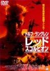 レッド・スコルピオン [DVD]