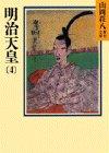 明治天皇(4) (山岡荘八歴史文庫)