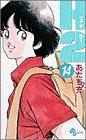 H2 (14) (少年サンデーコミックス)