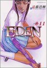 EDEN 第11巻
