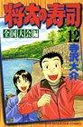 将太の寿司 (全国大会編12) (少年マガジンコミックス)