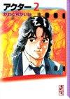 アクター (2) (講談社漫画文庫)