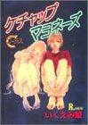 ケチャップマヨネーズ (YOUNG YOUコミックス)