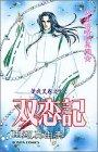 華夜叉 巻之十七 双恋記 (ボニータコミックス)