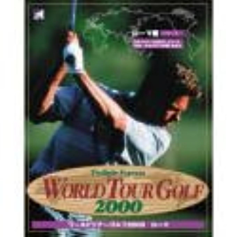 系譜ぐったり流ワールドツアーゴルフ 2000 ~ローマ~
