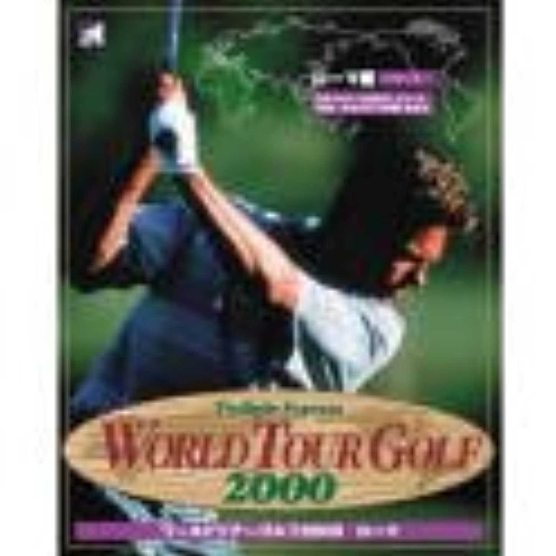 シャー疑い者肖像画ワールドツアーゴルフ 2000 ~ローマ~