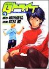 グローイングドライブ 3 (ヤングジャンプコミックス)
