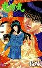 鬼切丸 16 (少年サンデーコミックス)