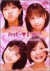 マルチエンディングドラマ「HAPPY END?」 [DVD]